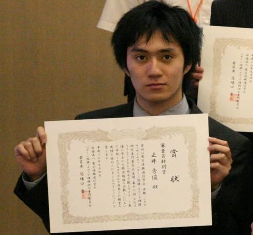 2008年PRMUアルゴリズムコンテスト:正井君が審査員特別賞を受賞