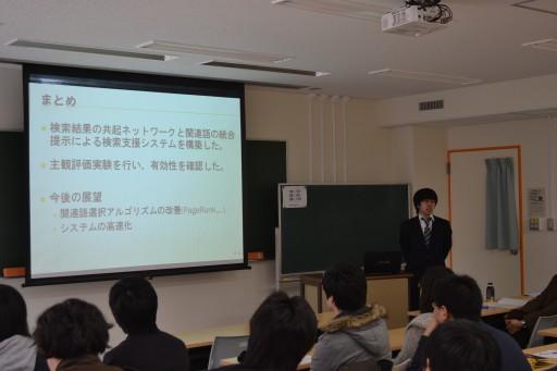 平成23年度 卒業研究発表会