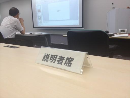 筑波大学新技術説明会