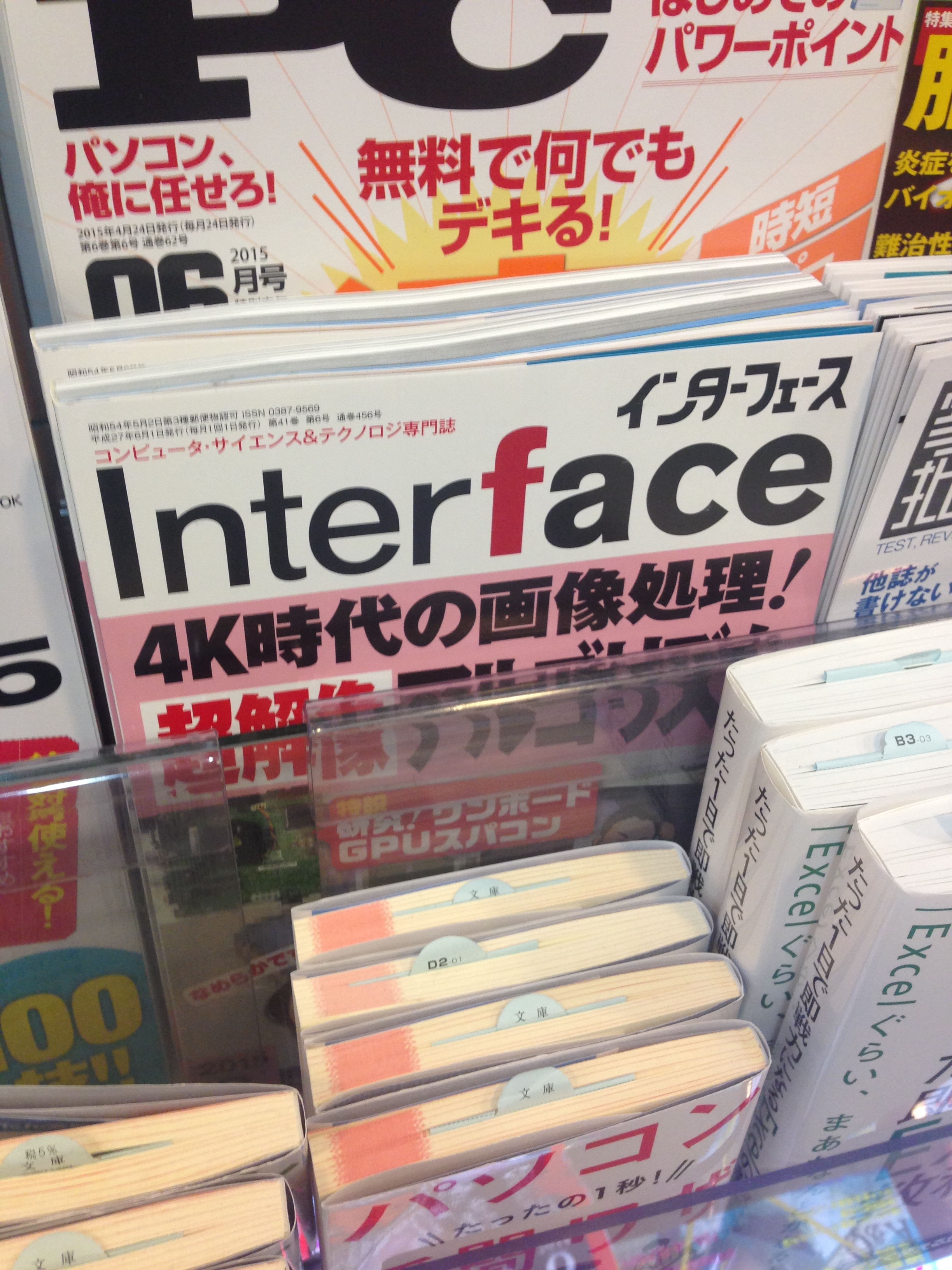 CQ出版 Interface誌に超解像の記事が掲載
