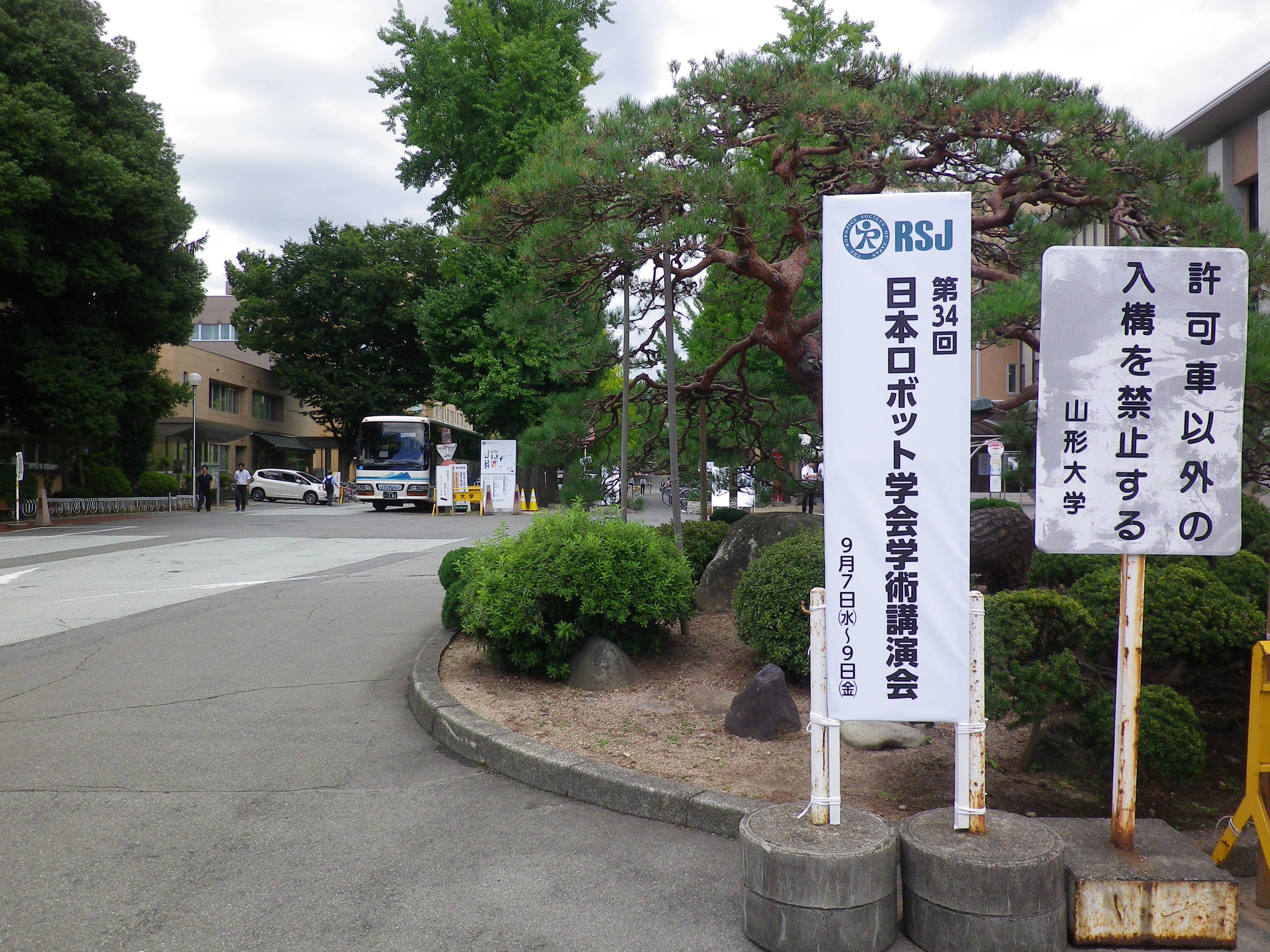 第34回日本ロボット学会学術講演会において霜村君発表