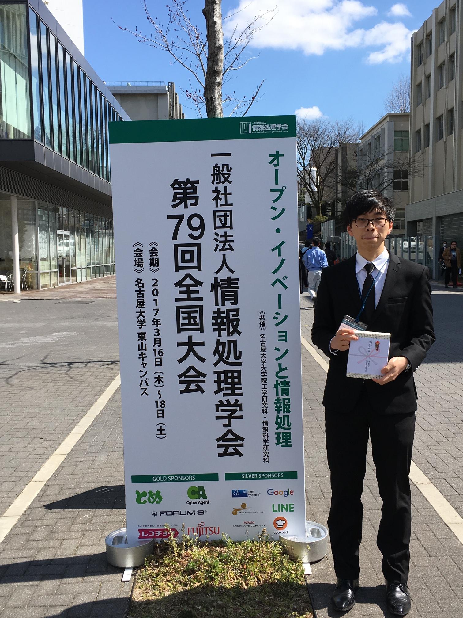 第79回情報処理学会 全国大会 において唐君発表・受賞
