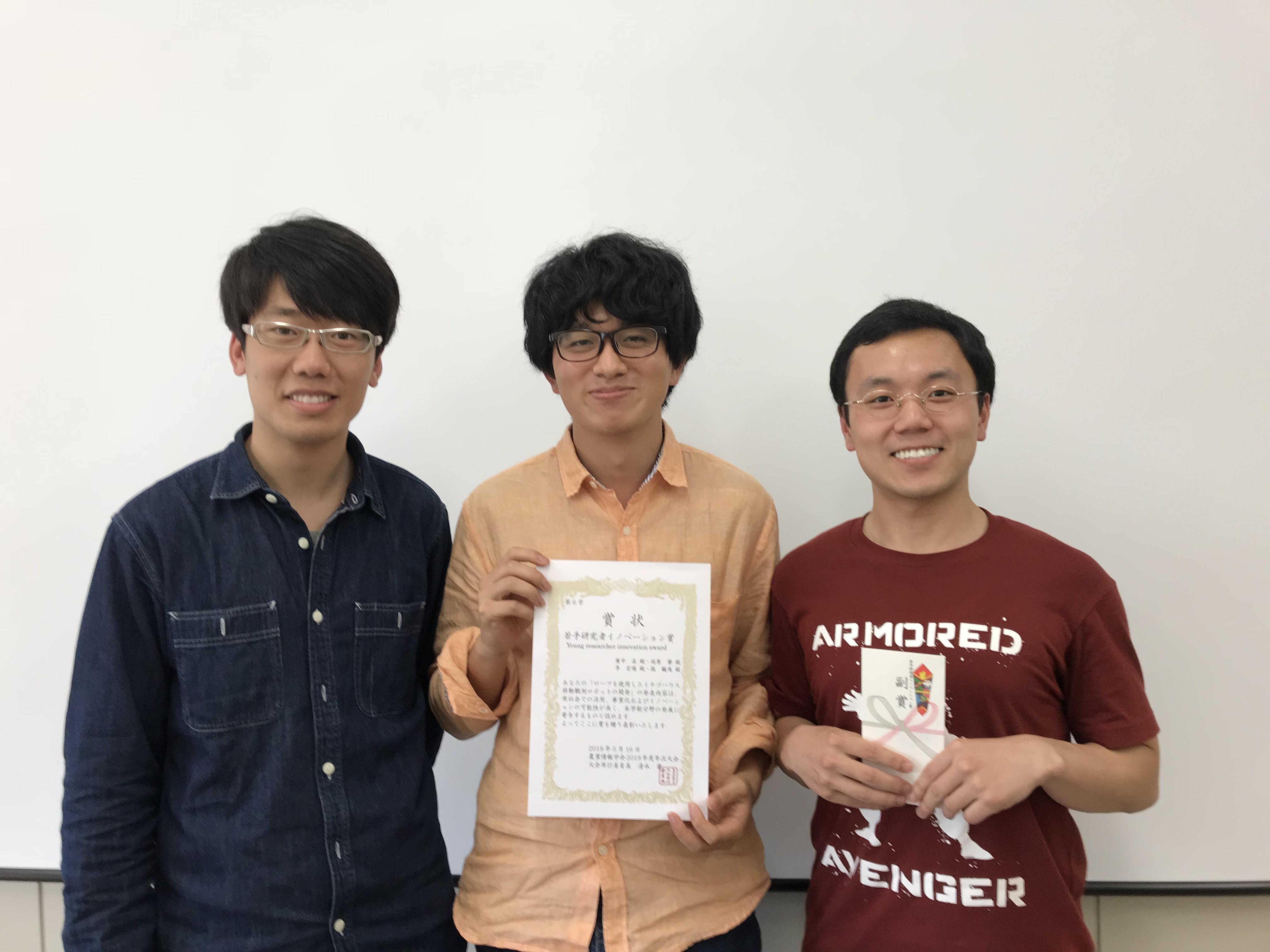 2018年度 農業情報学会 全国大会にて廣中君が受賞